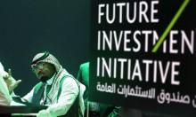 """منتدى """"مستقبل الاستثمار"""" السعودي ينطلق وسط مقاطعة دولية واسعة"""