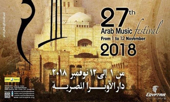 """بدء الدورة 27 لـ """"مهرجان الموسيقى العربية"""" ببرنامج فني مكثف"""
