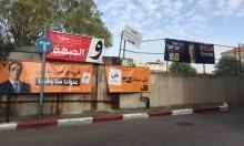 انتخابات حيفا: القوائم الصهيونية تستهدف أصوات العرب