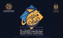 سلطات الاحتلال تمنع وصول الفنانين العرب للمهرجان الوطني للمسرح