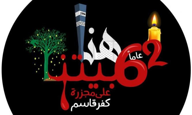 إحياء الذكرى 62 لمجزرة كفر قاسم غدا الإثنين