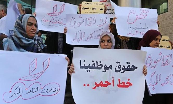غزة: تظاهرة لمطالبة الحكومة الفلسطينية بدفع رواتب الموظفين