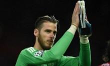 دي خيا يقترب من تجديد عقده مع مانشستر يونايتد