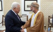 ثانية خلال أسبوع: عباس يستقبل مبعوثا عمانيا