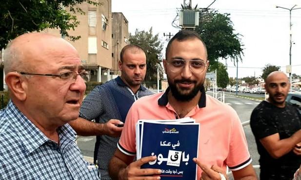 عكا: 5 مقاعد للقائمتين العربيتين