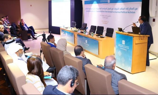 """الدوحة: انطلاق ندوة """"من السلاح إلى السلام"""" في المركز العربي"""