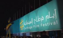 تونس: انطلاقُ الدورة 29 من أيام قرطاج السينمائية