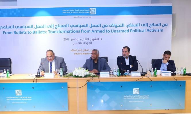 """المركز العربي للأبحاث بالدّوحة يختتم أعمال ندوة من """"السلاح إلى السلام"""""""