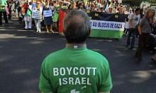 بسبب BDS: إلغاء مباراة فريق إسرائيلي في كاتالونيا