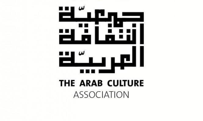 """جمعية الثقافة العربية تدعو لرد جماعيّ على """"قانون الولاء"""""""