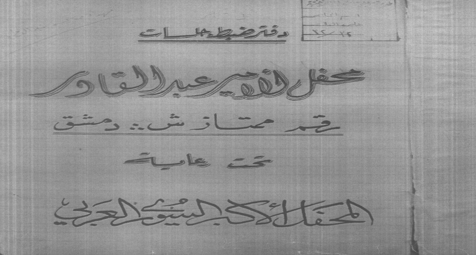 6ce455f135f40 الماسونية في فلسطين.. خرافات وأغاليط وحقائق