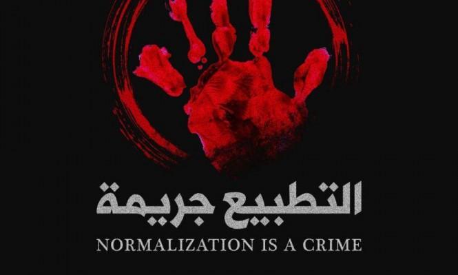 """حملة إعلامية فلسطينية وعربية بعنوان """"التطبيع جريمة"""""""