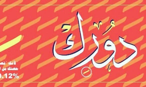 """""""كيان"""" بعد الانتخابات: حضور نِسوي مشرف وسنتابع العمل مع المنتخبات"""