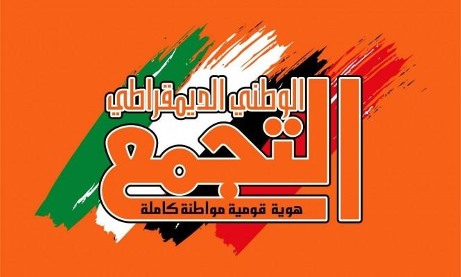 التجمع: غزة تنتصر لكل الشعب الفلسطيني