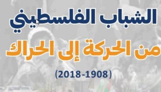 """إصدار كتاب """"الشباب الفلسطيني من الحركة إلى الحراك"""""""