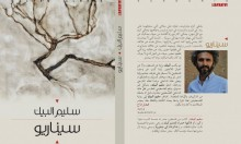 """""""سيناريو"""": رواية جديدة للكاتب الفلسطيني سليم البيك"""