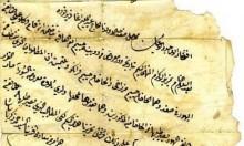 يهود تحت مظلة الظاهر عمر وإبراهيم باشا