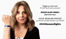 """""""هيومن رايتس ووتش"""" تختار منتهِكات لحقوق الإنسان للمشاركة بحملتها"""
