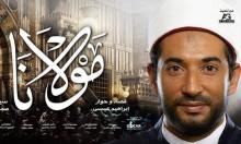 """""""مولانا"""" للمُخرج مجدي أحمد يفوز بجائزة المهرجان القومي للسينما المصرية"""