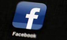 """""""فيسبوك"""" عبر """"تويتر"""": لدينا خلل فني نعمل على إصلاحه"""