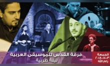 فرقة القدس للموسيقى العربية | رام الله