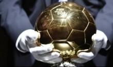 """""""فرانس فوتبول"""" تبلغ الفائز بالكرة الذهبية"""