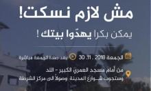 """""""مش لازم نسكت"""": تظاهرة في اللد للحفاظ على الوجود العربي"""