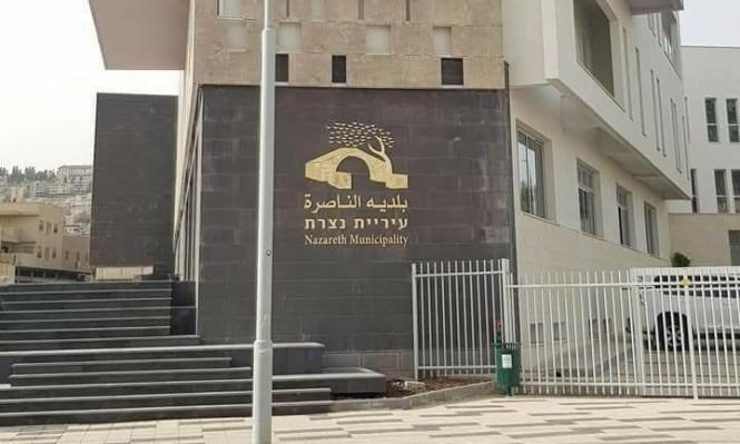 الناصرة: مجلس الطائفة الأرثوذكسية يحجز على ممتلكات للبلدية