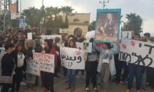 الجش: مسيرة احتجاجية غاضبة ضد جرائم قتل النساء