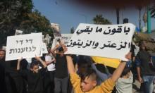 اللد: مظاهرة احتجاجية ضد العنصرية وهدم المنازل