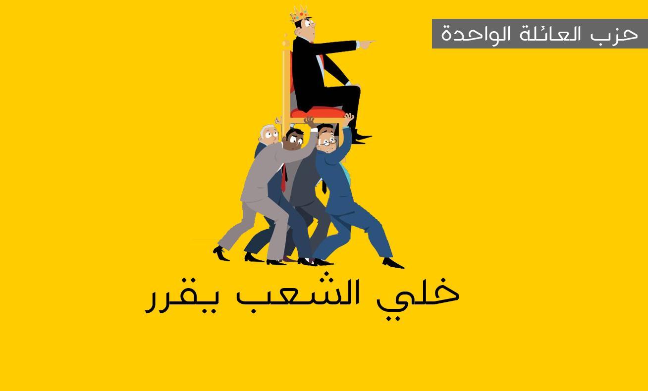 مقاعد وعقائد
