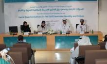 الدوحة: انتهاء أعمال الدورة الخامسة لمنتدى الخليج العربي