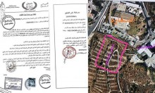 وثائق: صفقة تسريب أرض قرب السفارة الأميركية بالقدس