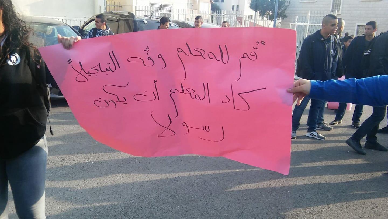 اللد: طلاب ثانوية يحتجون على فصل 3 معلمين