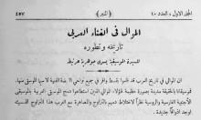 الموّال في الغناء العربيّ... تاريخه وتطوّره | يسرى جوهريّة عرنيط