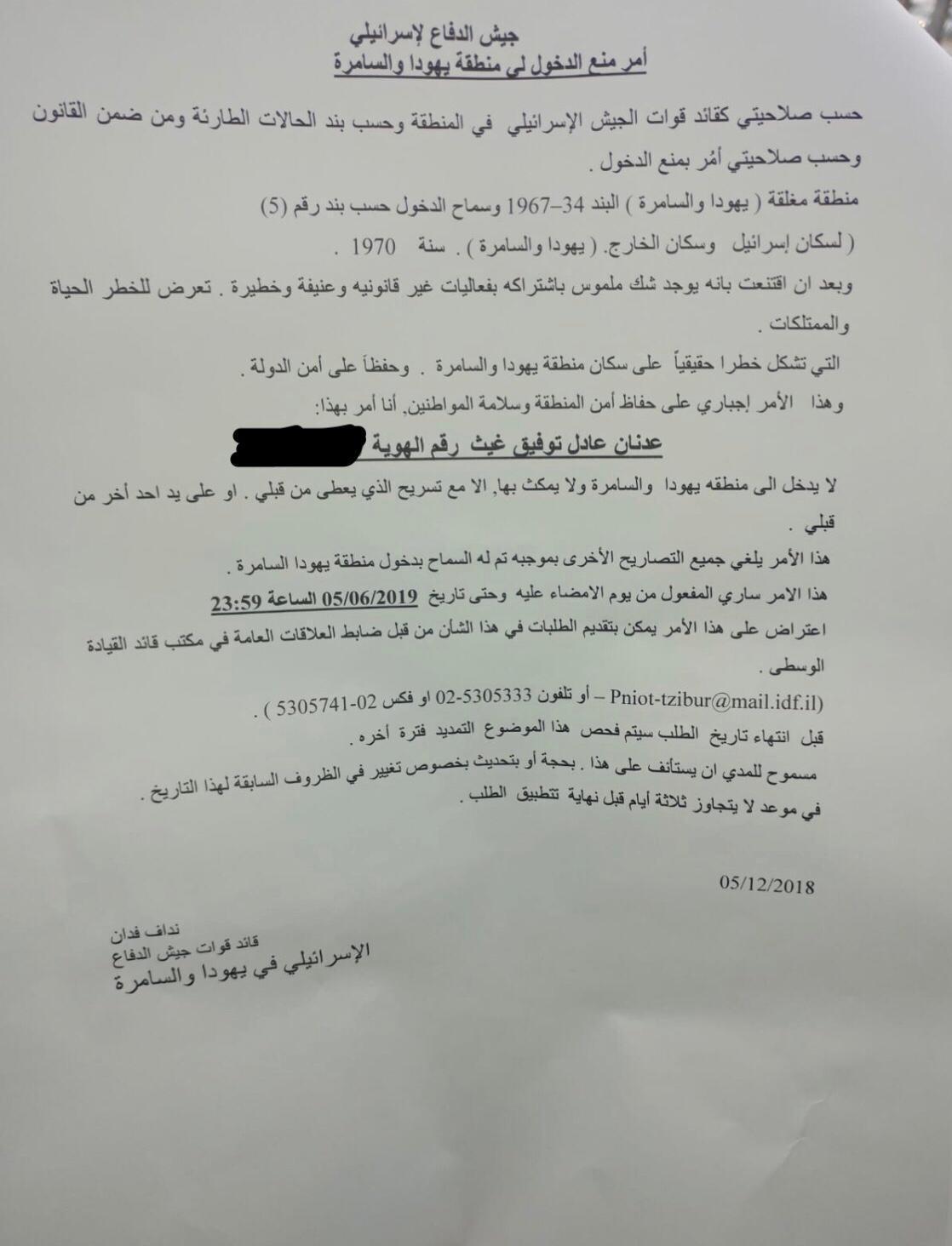 منع محافظ القدس دخول الضفة الغربية لمدة 6 أشهر