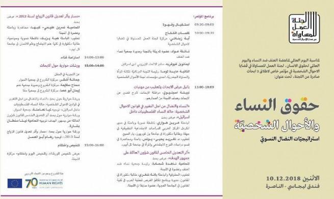 الناصرة: مؤتمر استراتيجيات النضال النسوي الفلسطيني