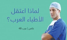 خاص | لماذا اعتقل الأطباء العرب؟