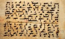 علماؤه يتحدّثون: ولادة معجم الدوحة التاريخيّ للّغة العربيّة