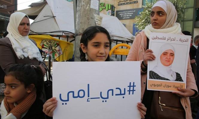 تظاهرات بالضفة نصرة للأسيرات وتطالب بوزير للأسرى
