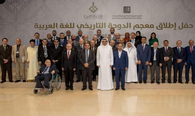 """إطلاق البوابة الإلكترونية لـ""""معجم الدوحة التاريخي للغة العربية"""""""
