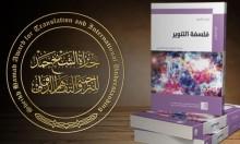 """كتاب """"فلسفة التنوير"""" يفوز بجائزة أفضل ترجمة"""