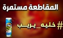 """المغرب: الشعب يقود انتفاضاته بـ """"هاشتاغ"""" وينتصر"""