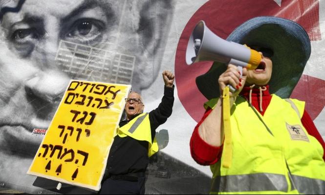 """تظاهرة في تل أبيب بـ""""السترات الصفراء"""" ضد ارتفاع الأسعار"""