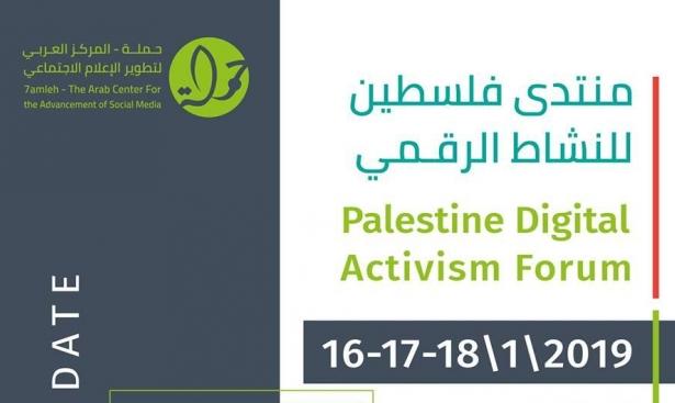 """""""حملة"""": منتدى فلسطين للنشاط الرقمي ينطلق الشهر المقبل"""