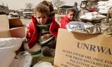 """حملة أممية لجمع 350 مليون دولار لتمويل """"الأونروا"""""""