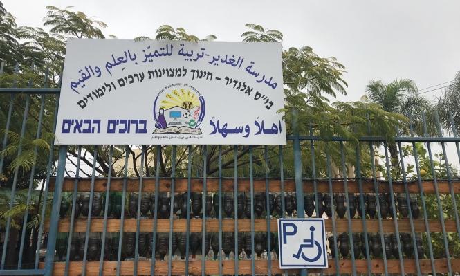 سخنين: سطو وسرقة أموال من مدرسة الغدير