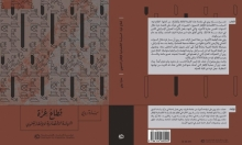 """إصدار """"قطاع غزة السياسات الاقتصادية للإفقار التنموي"""""""