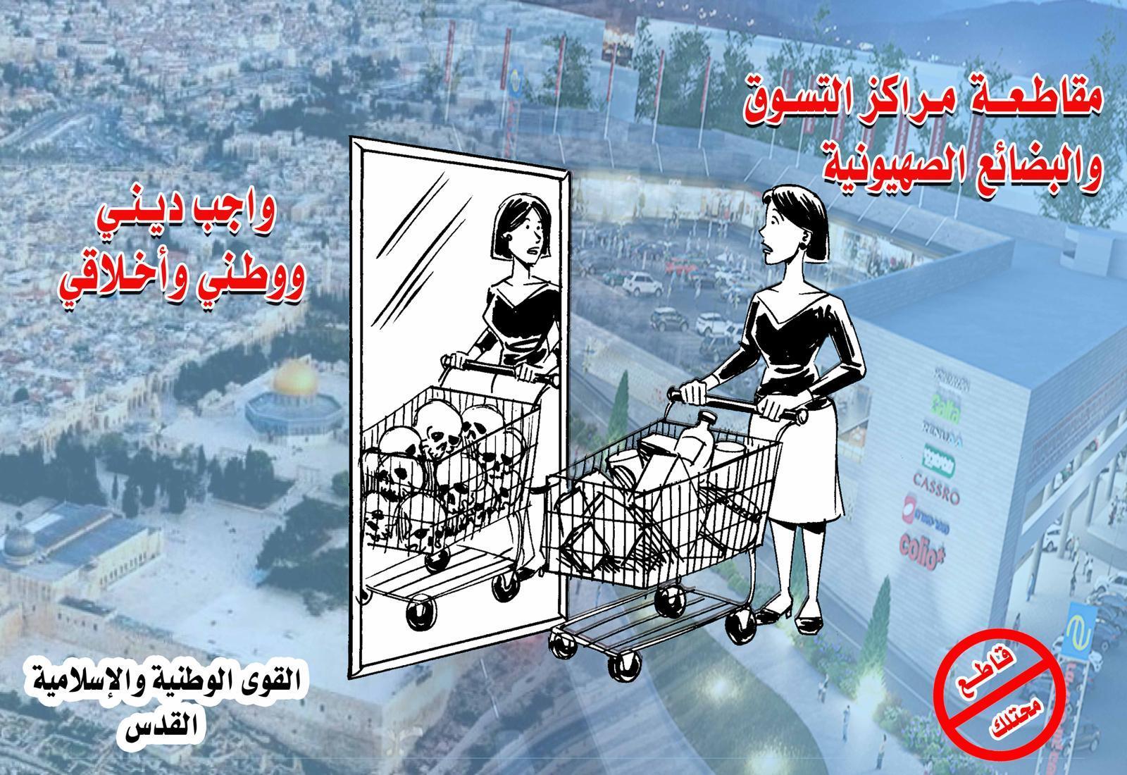 القدس: القوى الوطنية والإسلامية تدعو لمقاطعة مراكز التسوق الإسرائيلية