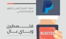"""""""فلسطين وباي بال"""": تقرير جديد لمركز حملة"""